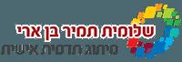 שלומית תמיר בן ארי לוגו
